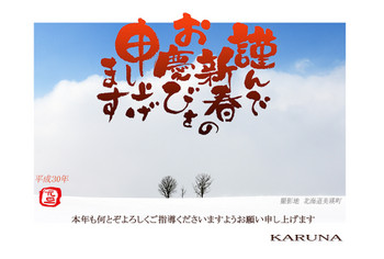 201karuna_3